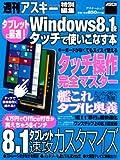 タブレットに最適! Windows8.1をタッチで使いこなす本 (アスキームック)