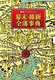 幕末・維新全藩事典 (歴史ハンドブック)