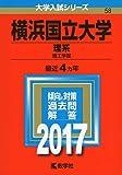 横浜国立大学(理系) (2017年版大学入試シリーズ)