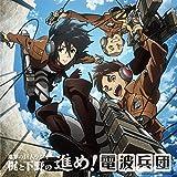 SHINGEKI NO KYOJIN RADIO KAJI TO SHIMONO NO SUSUME!DENPAHEIDAN 005(+CD-ROM)
