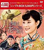 月に咲く花の如く DVD-BOX2 <シンプルBOX 5,000円シリーズ>