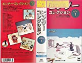 PINGU Collection: Vol. 1 (Japanese Version)