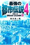 最強の都市伝説〈4〉