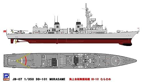 ピットロード 1/350 海上自衛隊 護衛艦 DD-101 むらさめ