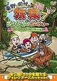Variety (Koji Higashino, Takashi Okamura) - Higashino Okamura No Tobizaru 7 Private De Gomennasai. . . Doki Doki Hen Premium Edition [Japan DVD] ANSB-56538