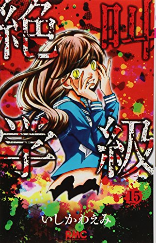 絶叫学級 15 (りぼんマスコットコミックス)