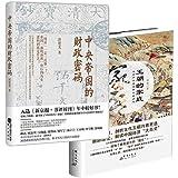 中央帝国的财政密码+王朝的家底 共2册