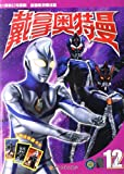 ULTRAMAN DYNA----12with card collection as bonus (Chinese Edition)