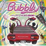 Bubbly~バック・トゥ・ザ・'80s(黄金期)~