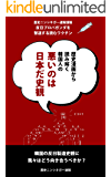 歴史漫画から読み解く韓国人の悪いのは日本だ史観