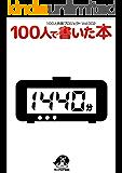 100人で書いた本~1440分篇~ (キャプロア出版)