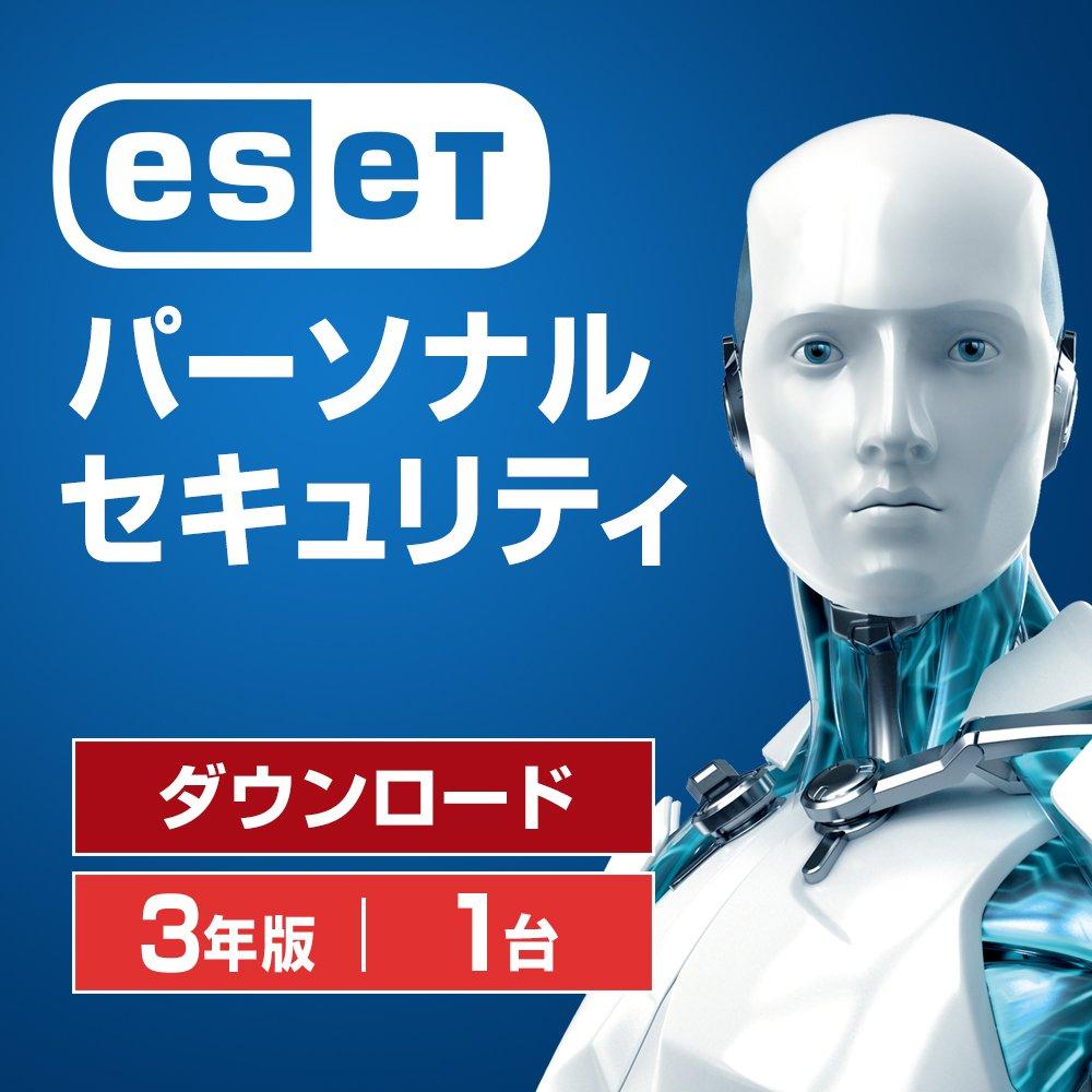 ESET パーソナル セキュリティ ダウンロード3年版 (最新版) [オンラインコード]