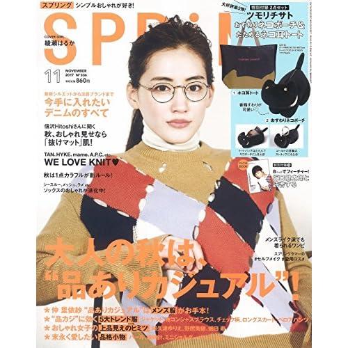 SPRiNG 2017年11月号 画像