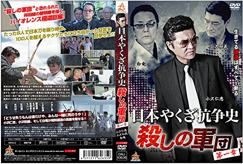 Original Video - Nihon Yakuza Koso Shi Koroshi No Gundan Kanto Gokudo Rengo Kai Chapter 1 [Japan DVD] DALI-10636