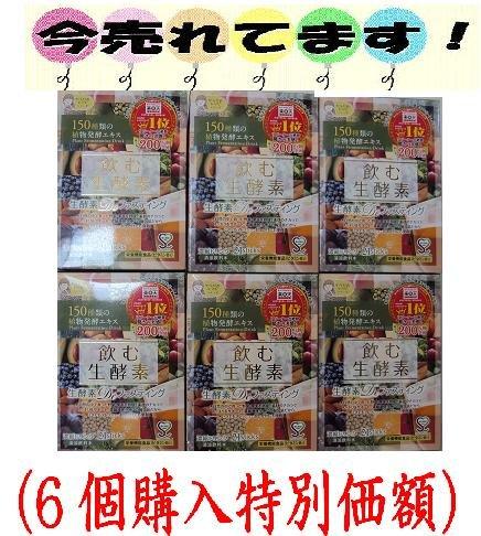 飲む生 酵素15gx21包(6個購入価額) B00TAJENOG