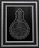 Islamic Muslim Wood Frame- In Name of God - Home Decorative
