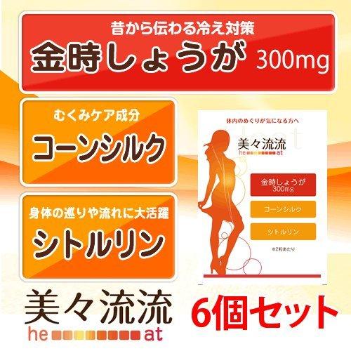 しょうが サプリ (日本製) 金時しょうが 美容 ダイエット サプリメント [身体ポカポカ] シトルリン コーンシルク [ 美々流流 6袋セット ] 360粒入 (約6か月分) B01EWJC46M   6個セット