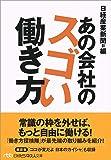 あの会社のスゴい働き方 (日経ビジネス人文庫)
