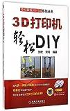 轻松掌握3D打印系列丛书:3D打印机轻松DIY(附光盘)
