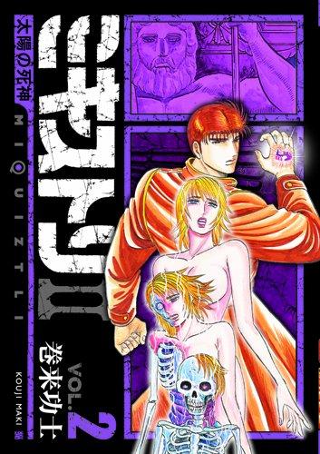 2 2 Mikisutori - Death of the Sun (BUNCH COMICS) (2010) ISBN: 4107715620 [Japanese Import]