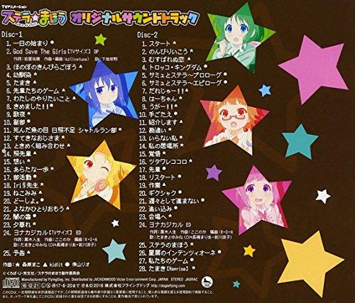 Animation Soundtrack (Music By Mako Kuwabara, Rio Kohyama, Kidlit) - Magic Of Stella Original Soundtrack (2CDS) [Japan CD] VTCL-60441