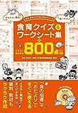 食育クイズ&ワークシート集 (食育・給食だよりCD-ROMシリーズ)