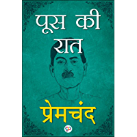 Poos Ki Raat (Illustrated Edition) (Hindi Edition)
