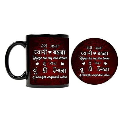 Buy Funky Store Birthday Gifts For Big Sister Pyari Behna Hindi Design Theam Ceramic Mug With Coaster Set Of 2 Online At Low Prices In India