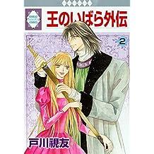 OU NO IBARA GAIDEN 2 (TOSUISHA ICHI RACI COMICS) (Japanese Edition)