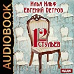The Twelve Chairs [Russian Edition] | Ilya Ilf,Eugene Petrov