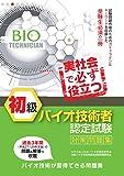 初級バイオ技術者認定試験対策問題集
