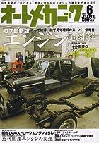 オートメカニック 2007年 06月号 [雑誌]