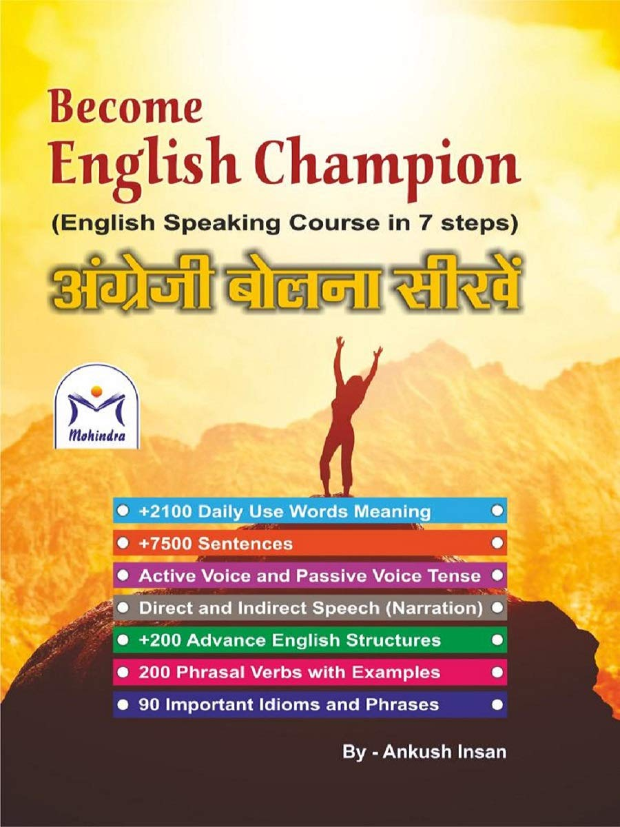Buy Become English Champion Book Book Online at Low Prices