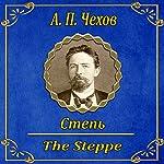 Step' | Anton Chekhov