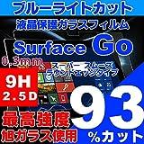 【ブルーライト93%カット】 Surface Go 【旭ガラス使用】【2.5D】液晶保護 ラウンドエッジ加工 表面硬度9H 超耐久 超薄型 飛散防止処理 保護フィルム サーフェス ゴー (【ブルーライト93%カット】Surface Go)