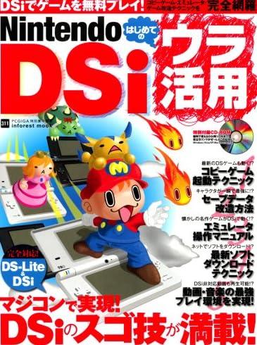 NintendoDSiはじめてのウラ活用―マジコンでできるスゴ技のすべて!