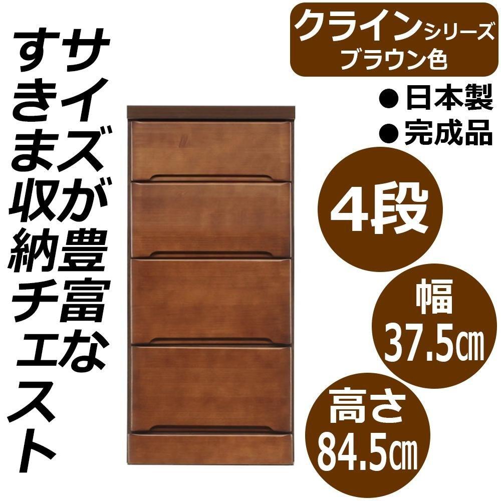 クライン すきま収納チェスト ブラウン色 4段 幅37.5cm B0784Q1XYT