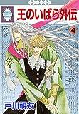 OU NO IBARA GAIDEN 4 (TOSUISHA ICHI RACI COMICS) (Japanese Edition)