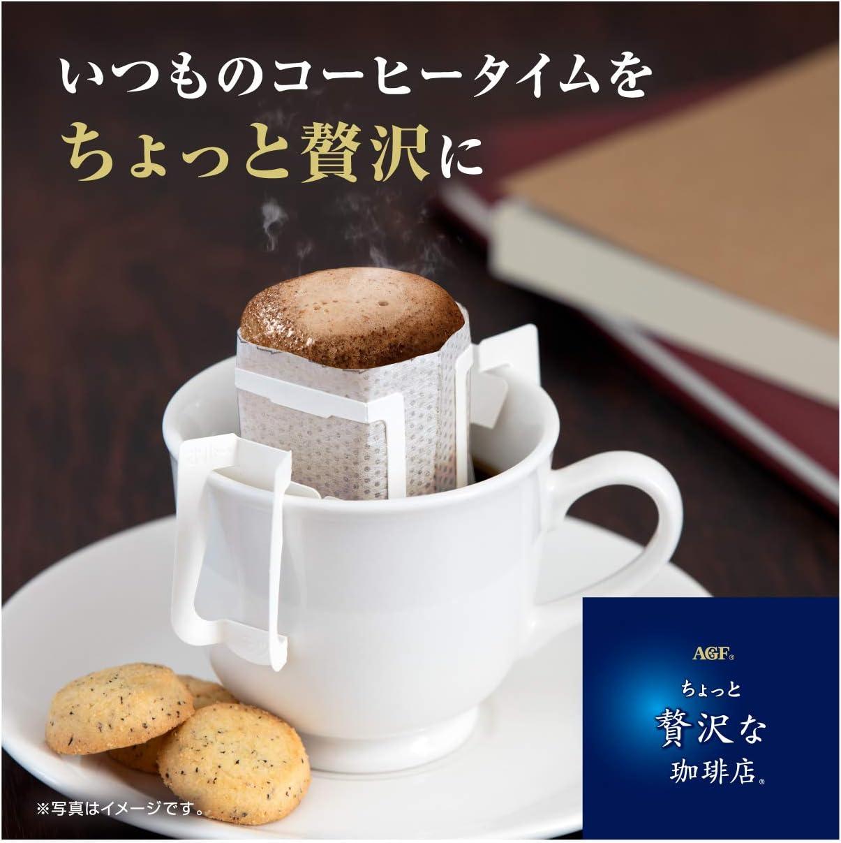 AGF ちょっと贅沢な珈琲店 レギュラーコーヒー ドリップパック アソート 40袋 【 ドリップコーヒー 】