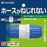 タカギ(takagi) 回転式ホースジョイント G015【2年間の安心保証】