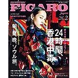 FIGARO japon 2018年2月号