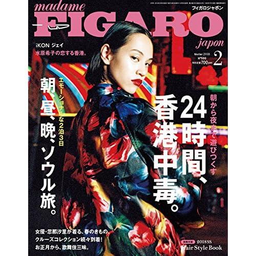 FIGARO japon 2018年2月号 表紙画像