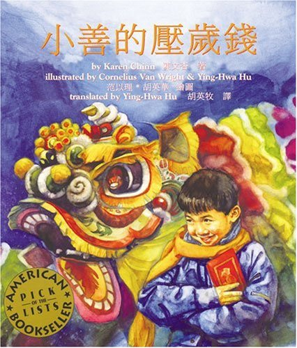 Xiaoshan Di Ya Shui Qian/Sam and the Lucky Money (English and Chinese Edition) pdf
