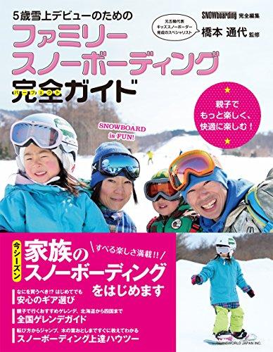 5歳雪上デビューのためのファミリースノーボーディング完全ガイド (TWJ books)