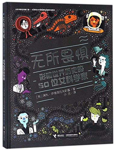 Women in Science: 50 Fearless Pioneers Who Changed the World (Chinese Edition)