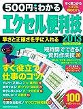 500円でわかるエクセル2013便利技 (Gakken Computer Mook)