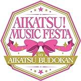 【早期購入特典あり】 アイカツ! ミュージックフェスタ in アイカツ武道館!  Day1 LIVE Blu-ray (A4クリアファイル付)