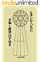 hiranyajemkoufukutoseikounotebiki: tarizumannhiranyasirizu (Japanese Edition)
