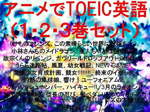 Anime de TOEIC 1 and 2 and 3 the set of ebook for studying TOEIC with some sentences which describe some Japanese animations characters such as Kemono ... Shukufukuwo2 and et (Japanese Edition)