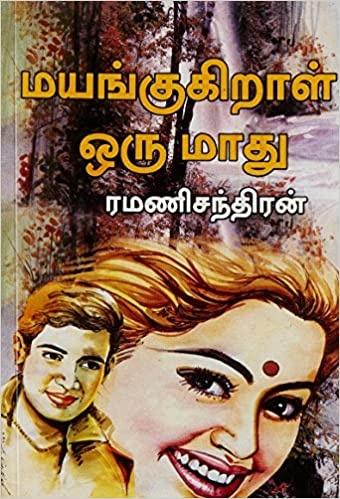 Pdf ramanichandran books